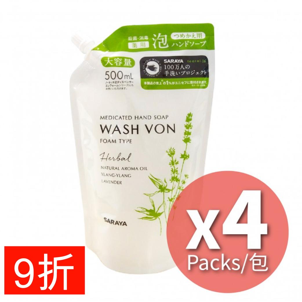 日本製 SARAYA Washvon 草本藥性泡沫潔手液 500ml (4包裝)
