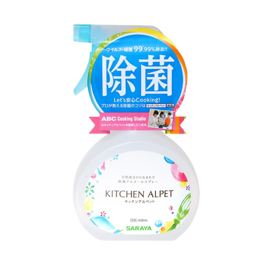 日本製 SARAYA Kitchen Alpet 環保天然殺菌噴霧 400ml