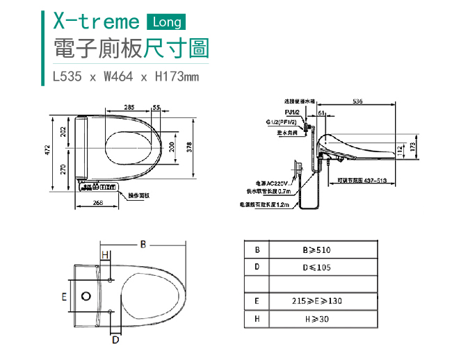 日本 INAX X-treme CEIX7BL1 010510M0 全功能型長板圓型電子廁板